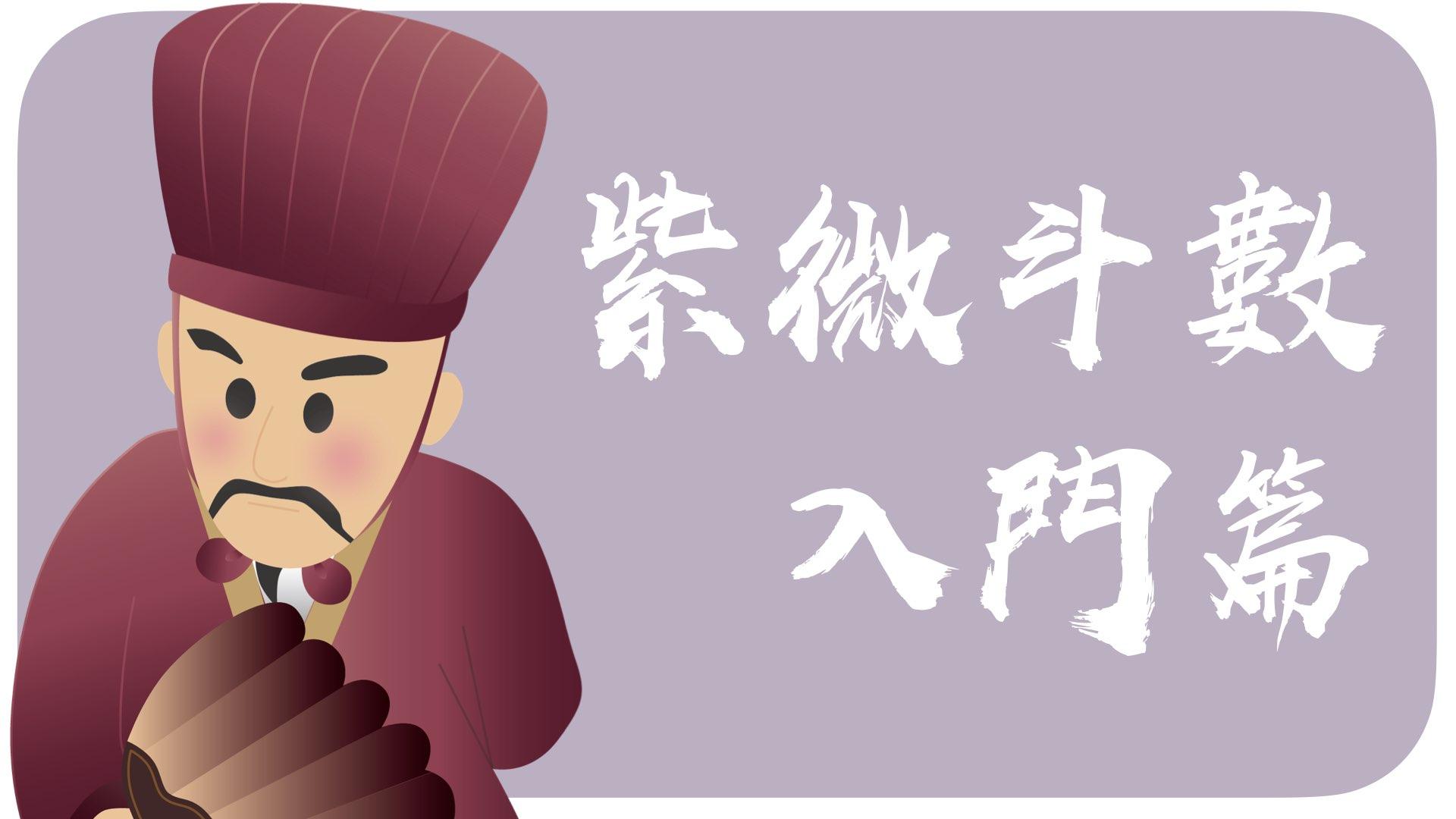 紫微斗數(入門篇)
