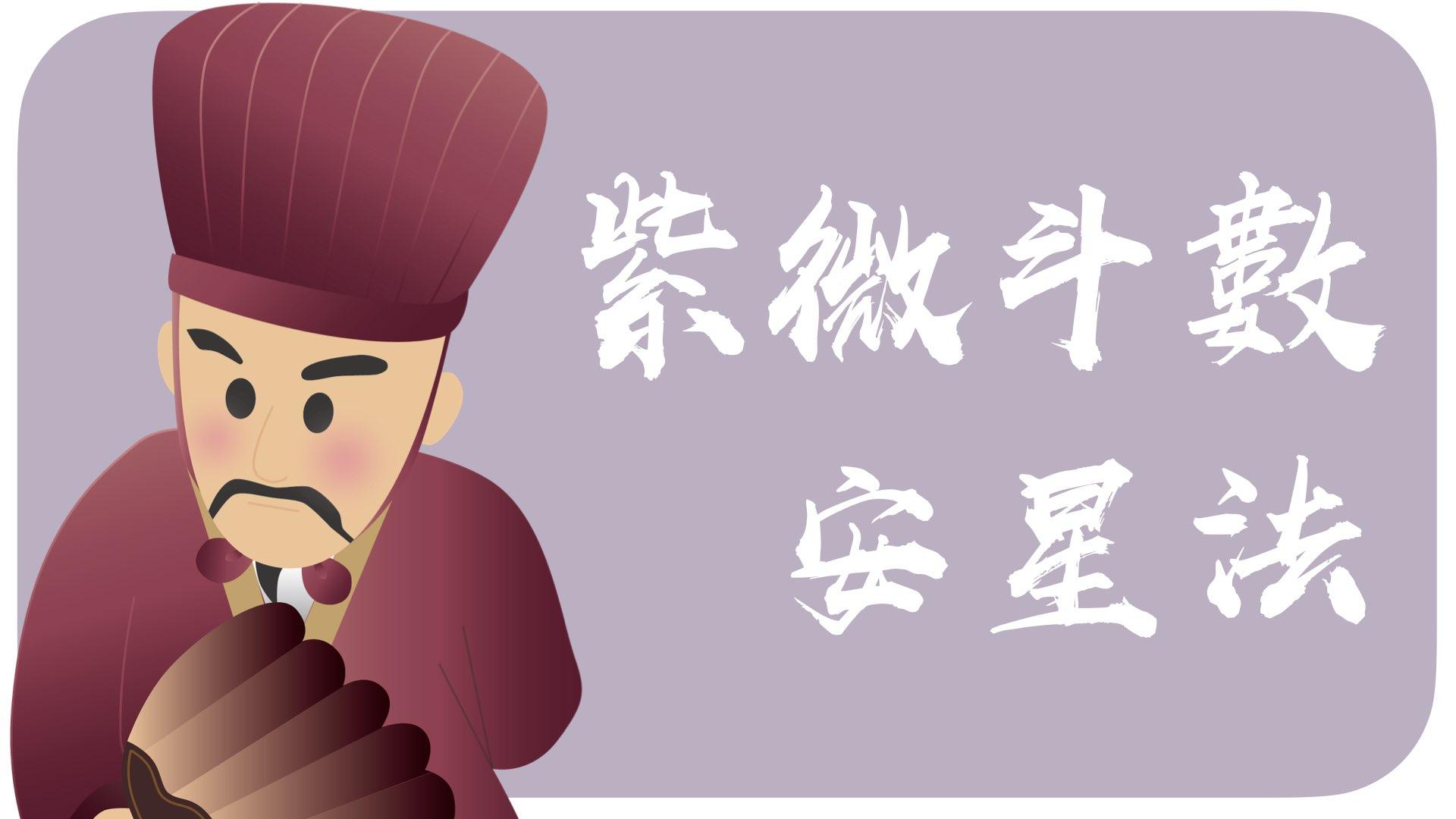 紫微斗數(安星法)