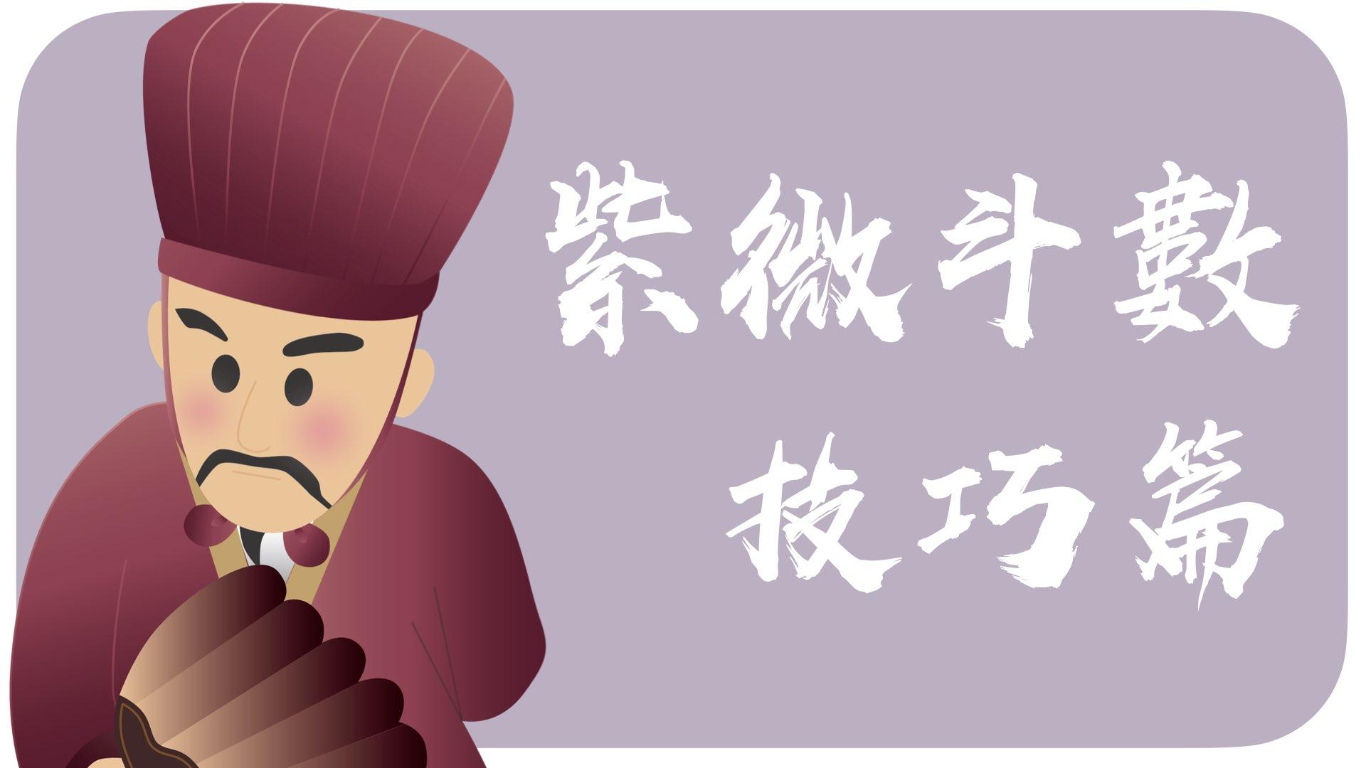 紫微斗數(技巧篇)